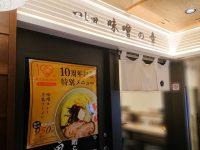二代目つじ田 味噌の章 東京駅店 東京ラーメンストリート 東京都 千代田区 入り口