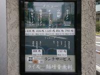 イレブンフーズ 源流 南品川店 東京都 品川区 入り口 メニュー