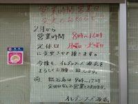 イレブンフーズ 源流 南品川店 東京都 品川区 入り口 営業時間