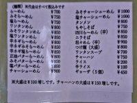 らーめん 日の出 東京都 港区 メインメニュー