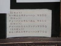 らーめん 日の出 東京都 港区 入り口 セットメニュー