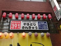 やきとりさんきゅう 神保町 東京都 千代田区 看板