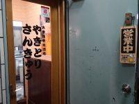 やきとりさんきゅう 神保町 東京都 千代田区 入り口