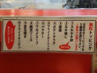 焼そばは飲み物。 ニュー新橋ビル店 東京都 港区 トッピング表