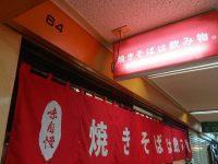 焼そばは飲み物。 ニュー新橋ビル店 東京都 港区 入り口