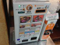 焼そばは飲み物。 ニュー新橋ビル店 東京都 港区 食券機