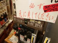沼津港海将 上野2号店 ビアサーバー スパークリングワインサーバー 東京都 台東区
