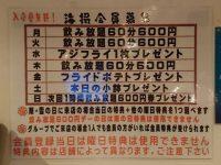 沼津港海将 上野2号店 会員制度 東京都 台東区