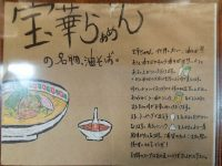宝華らぁめん 東京都 立川市 メニュー裏 油そば 油そば オススメ 食べ方