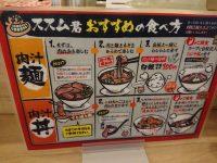 肉汁麺ススム 秋葉原本店 東京都 千代田区 ススム君 おすすめ 食べ方