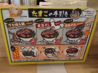 肉汁麺ススム 秋葉原本店 東京都 千代田区 たまごの手引き