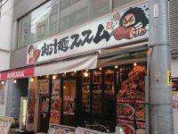 肉汁麺ススム 秋葉原本店 東京都 千代田区 入り口