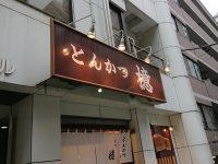 とんかつ 檍 アオキ 大門店 東京都 港区 入り口
