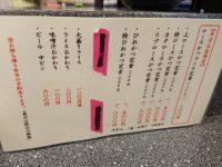 とんかつ 檍 アオキ 大門店 東京都 港区 メニュー