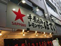ほていちゃん 上野浅草口店 東京都 台東区 入り口
