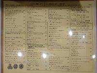 ほていちゃん 上野浅草口店 東京都 台東区 飲み物 食べ物 メニュー