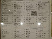 ほていちゃん 上野浅草口店 東京都 台東区 食べ物 ドリンク メニュー