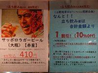 ほていちゃん 上野浅草口店 東京都 台東区 立ち飲み限定 1割引 お知らせ