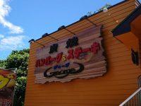 炭焼ハンバーグ&ステーキ ジョージ 東京都 八王子市 入口