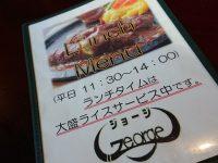 炭焼ハンバーグ&ステーキ ジョージ 東京都 八王子市 ランチメニュー