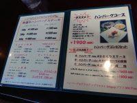 炭焼ハンバーグ&ステーキ ジョージ 東京都 八王子市 ランチ メニュー オープン