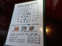 炭焼ハンバーグ&ステーキ ジョージ 東京都 八王子市 ランチ メニュー ソース ドリンク