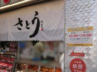吉祥寺さとう@東京都武蔵野市 入り口