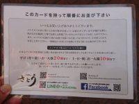 吉祥寺さとう@東京都武蔵野市 行列参加証