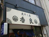 煮干し屋 香良 カラ 東京都 港区 入口
