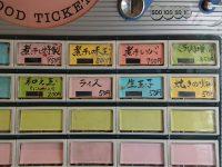 煮干し屋 香良 カラ 東京都 港区 入口 食券機