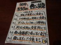 かぼちゃ 大門店 東京都 港区 かぼちゃ 30分 330円 飲みホ 飲み放題メニュー