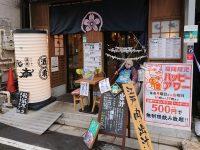 酒肴 北斎 東京大塚のれん街 東京都 豊島区 建物 入口