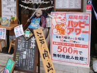 酒肴 北斎 東京大塚のれん街 東京都 豊島区 建物 入口 ハッピアワー 看板