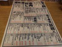 酒肴 北斎 東京大塚のれん街 東京都 豊島区 メニュー表