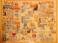 居酒屋それゆけ!鶏ヤロー 武蔵境店 東京都 武蔵野市 ドリンクメニュー