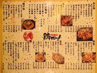 居酒屋それゆけ!鶏ヤロー 武蔵境店 東京都 武蔵野市 フードメニュー