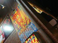 居酒屋それゆけ!鶏ヤロー 武蔵境店 東京都 武蔵野市 入口