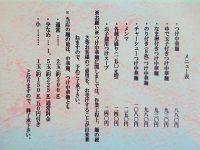 河辺大勝軒 東京都 青梅市 メニュー つけ中華麺