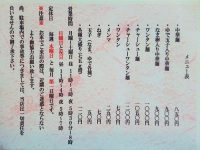河辺大勝軒 東京都 青梅市 メニュー 中華麺