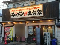 ラーメン大山家 本店 東京都 武蔵野市 入口