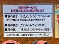 ラーメン大山家 本店 東京都 武蔵野市 お好み表