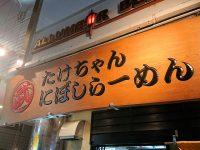 たけちゃんにぼしらーめん 調布店 東京都 調布市 入口