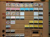 たけちゃんにぼしらーめん 調布店 東京都 調布市 食券機