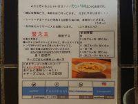 カッパ64 東京 福生市 かっぱろくじゅうし お知らせ