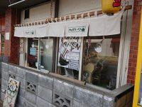 カッパ64 東京 福生市 かっぱろくじゅうし 入口