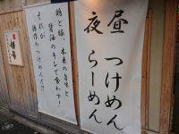 孫作 マゴサク 東京都 港区 入口