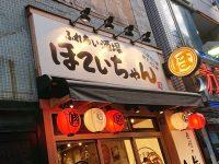 ふれあい酒場 ほていちゃん 吉祥寺店 東京都 武蔵野市 入口