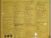 ふれあい酒場 ほていちゃん 吉祥寺店 東京都 武蔵野市 ドリンクメニュー