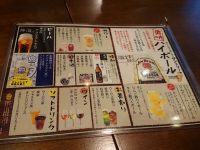 天ぷら さいとう 末広町店@東京都千代田区 飲み放題メニュー表