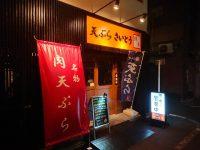 天ぷら さいとう 末広町店@東京都千代田区 入り口